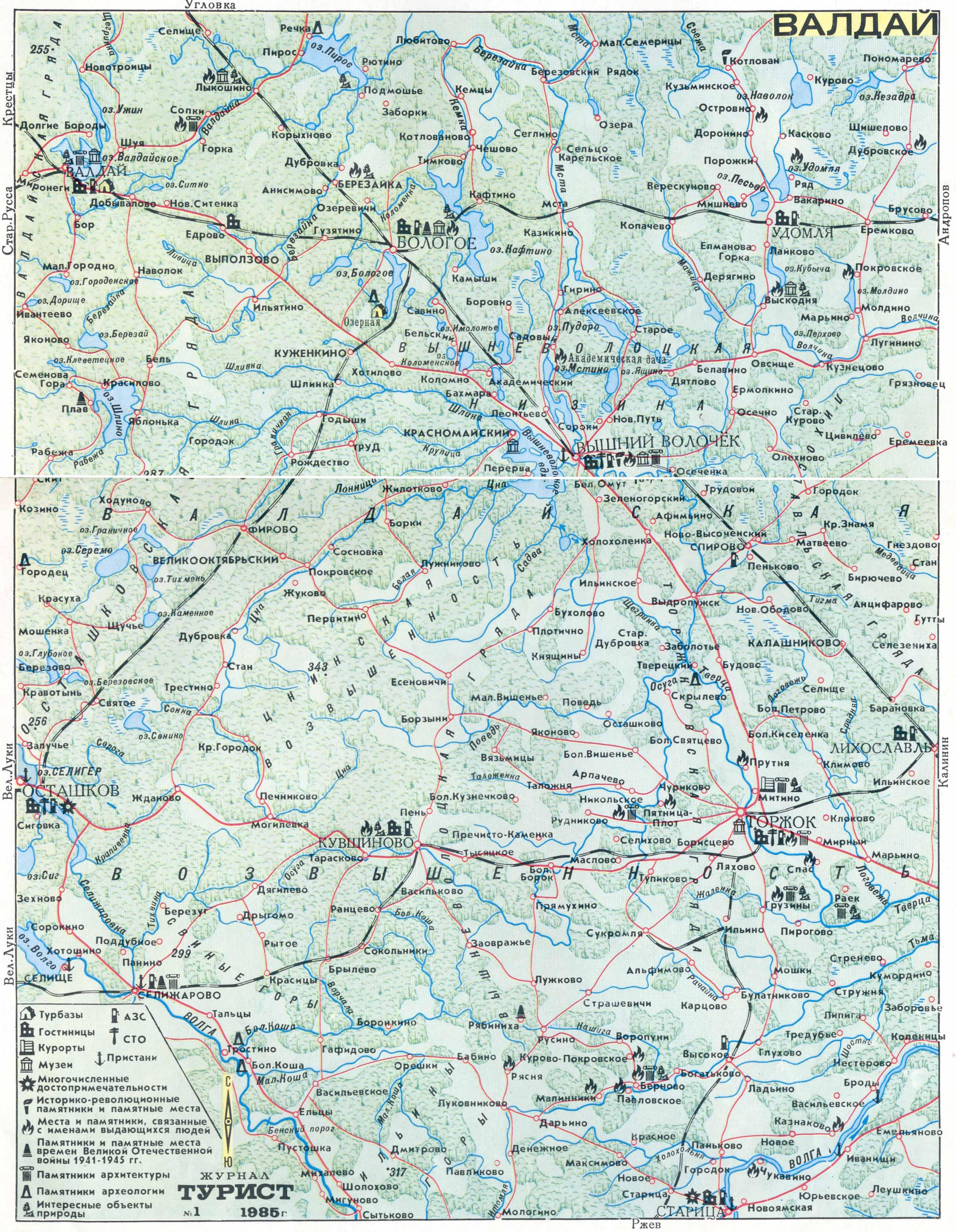 Где находиться на карте валдайская возвышенность